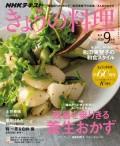 NHK きょうの料理 2017年9月号