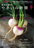 NHK 趣味の園芸 やさいの時間 2016年9月号