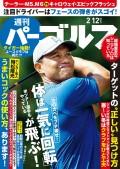 週刊パーゴルフ 2019/2/12号