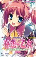 【フルカラー】春恋乙女 〜乙女の園で逢いましょう。〜 前編 Complete版