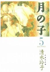 月の子 MOON CHILD(5)
