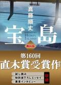 【無料版】『宝島』試し読み 特別書下ろしエッセイ&著者インタビュー付き