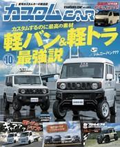 カスタムCAR 2019年10月号 vol.492