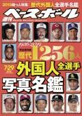 週刊ベースボール 2019年 7/29号