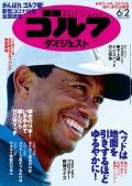 週刊ゴルフダイジェスト 2020/6/2号