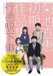 行徳駅下車〜菊池直恵初期作品集