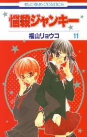 悩殺ジャンキー(11)