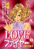 LOVEファイヤー 1