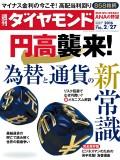 週刊ダイヤモンド 16年2月27日号