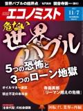週刊エコノミスト2017年11/7号