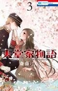 【期間限定価格】天堂家物語 (3)