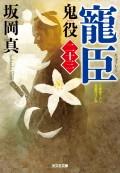 寵臣〜鬼役(二十三)〜