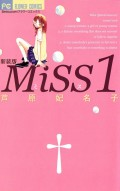 MiSS 新装版 1