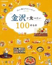 金沢で食べたい100のもの