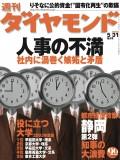 週刊ダイヤモンド 03年5月31日号