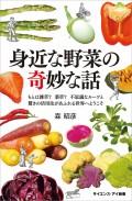 身近な野菜の奇妙な話