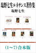 塩野七生ルネサンス著作集(1〜7)合本版