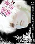 東京喰種トーキョーグール リマスター版 14