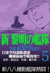 新黎明の艦隊(5) 日米空母部隊遭遇 珊瑚海海空戦勃発!! ―黎明の艦隊コミック版―