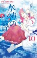 水神の生贄 10