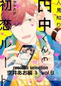 recottia selection 空井あお編1 vol.6