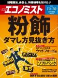 週刊エコノミスト2016年12/20号