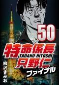 特命係長只野仁ファイナル 50