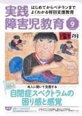 実践障害児教育2017年9月号