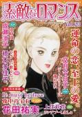 素敵なロマンス Vol.23
