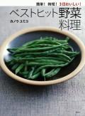 【期間限定価格】簡単!時短!3日おいしい!ベストヒット野菜料理