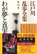 わが夢と真実〜江戸川乱歩全集第30巻〜