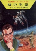 【期間限定価格】宇宙英雄ローダン・シリーズ 電子書籍版64 時の牢獄