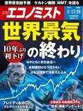 週刊エコノミスト2019年8/13・20合併号