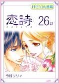 恋詩〜16歳×義父『フレイヤ連載』 26話