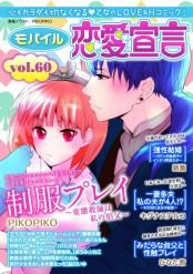 モバイル恋愛宣言 Vol.60