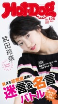 Hot−Dog PRESS no.126 40オヤジVS.大人女子 迷言&名言バトル