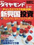 週刊ダイヤモンド 07年3月17日号
