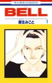 【期間限定価格】BELL(1)