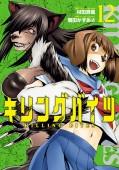キリングバイツ12(ヒーローズコミックス)