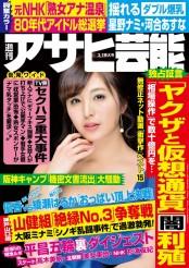 週刊アサヒ芸能 2018年03月01日号