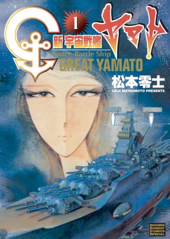 新宇宙戦艦ヤマト 新装版 1