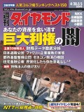 週刊ダイヤモンド 01年5月5日合併号