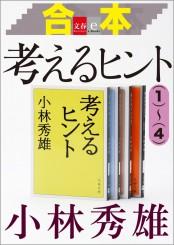 合本 考えるヒント(1)〜(4)【文春e-Books】