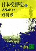 日本交響楽(4) 大陸篇(下)