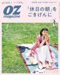 OZmagazine 2021年7月号 No.591