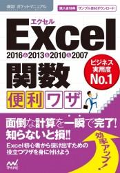 速効!ポケットマニュアルExcel 関数 便利ワザ 2016&2013&2010&2007