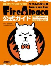 線画/塗り/ブラシをばっちり解説 ペイントツールFireAlpaca公式ガイド Windows&Mac両対応