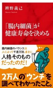「腸内細菌」が健康寿命を決める(インターナショナル新書)