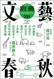別冊文藝春秋 電子版19号