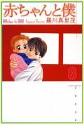赤ちゃんと僕(8)